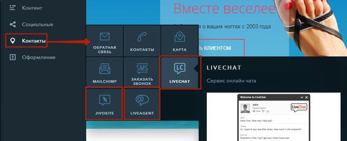 Добавление новых виджетов в uKit